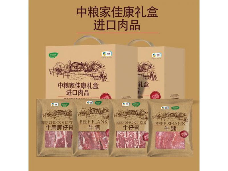 中粮家佳康牛肉礼盒1700g(现货/全国配送卡/电子码)