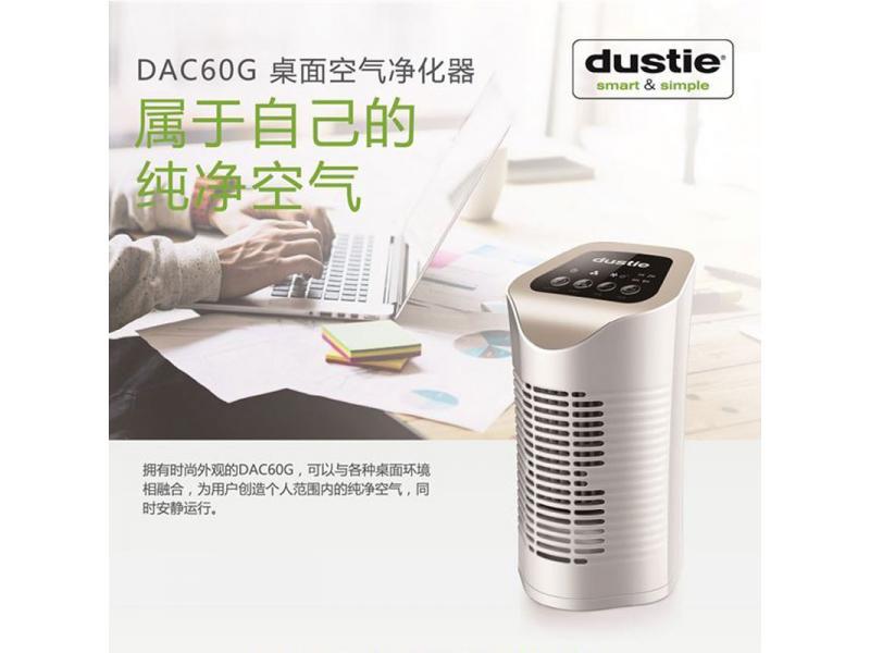 达氏dustie DAC60G桌面空气净化器家用母婴卧室负离子除雾霾PM2.5